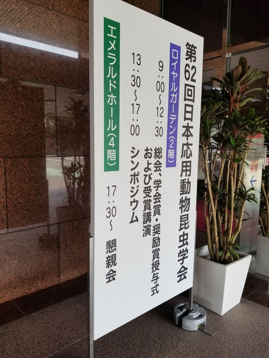 日本応用動物昆虫学会第62回大会 鹿児島県鹿児島市 鹿児島大学郡元キャンパス